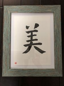 Japanese Calligraphy Original Art 美