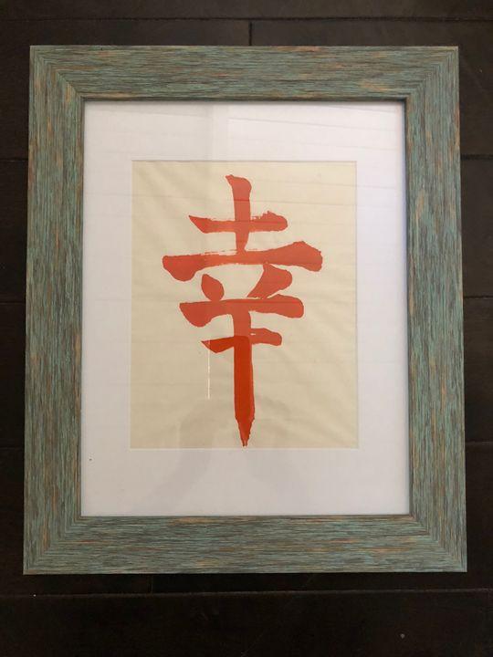 Japanese Calligraphy Original Art 幸 - Japanese Calligraphy Original Art Gallery