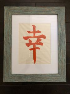 Japanese Calligraphy Original Art 幸