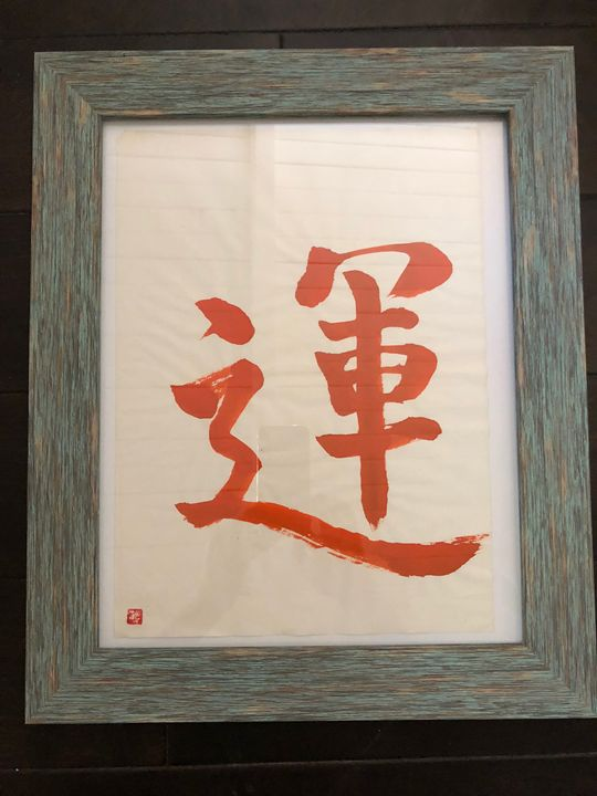 Japanese Calligraphy Original Art 運 - Japanese Calligraphy Original Art Gallery