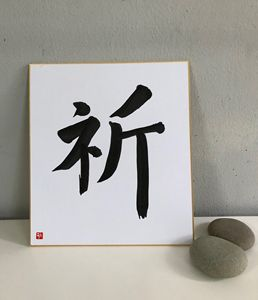 Japanese Calligraphy Original Art 祈