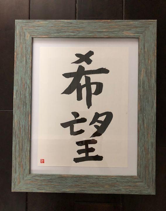 Japanese Calligraphy Original Art 希望 - Japanese Calligraphy Original Art Gallery