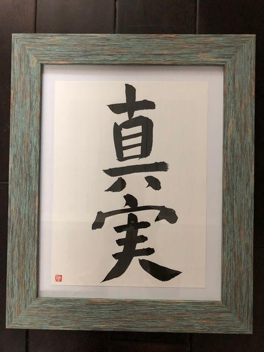Japanese Calligraphy Original Art 真実 - Japanese Calligraphy Original Art Gallery