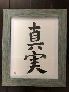 Japanese Calligraphy Original Art 真実