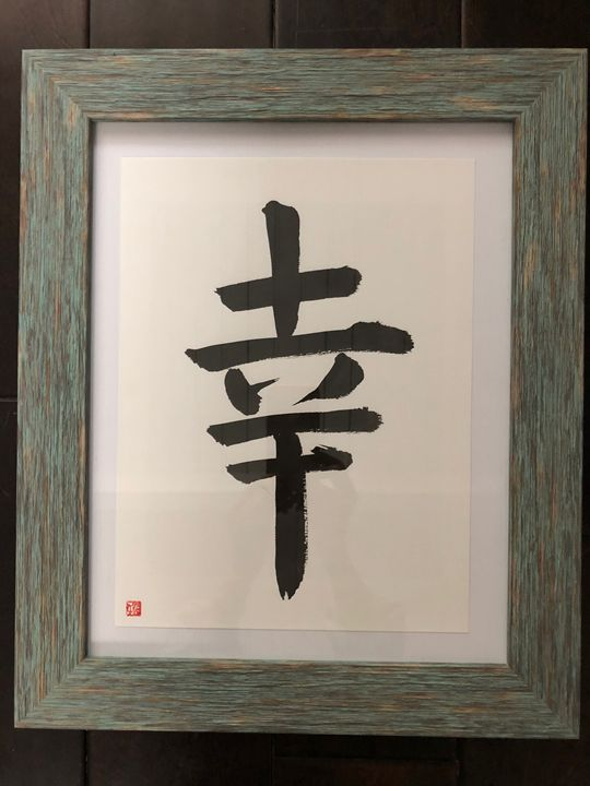 Japanese Calligraphy Original Art 幸 - Japanese Calligraphy Original Art Gallery