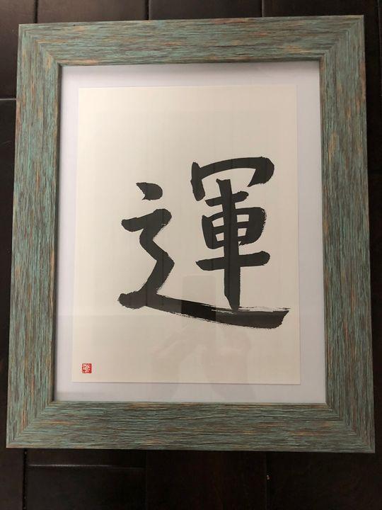 Japanese Calligraphy Original Art 運 - Japanese Calligraphy Original Art Gallery