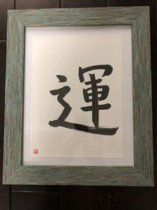 Japanese Calligraphy Original Art 運