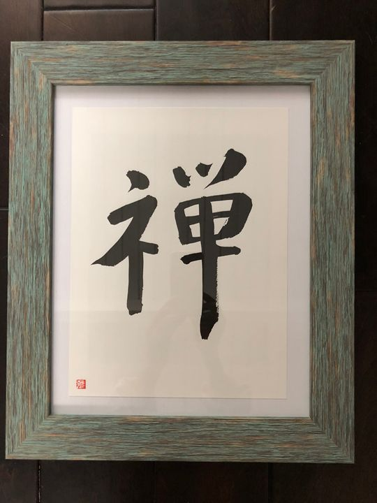 Japanese Calligraphy Original Art 禅 - Japanese Calligraphy Original Art Gallery