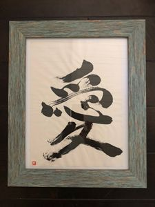 Japanese Calligraphy Original Art 愛