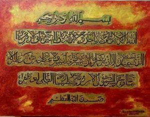 AL Baqarah 255 Quran