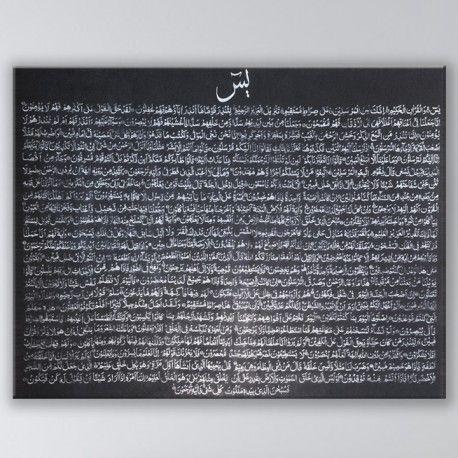 Surah Yaseen - Asad Jalal