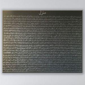 Surah manzil