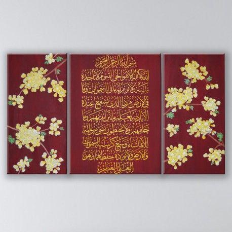 Ayat ul Kursi - Asad Jalal