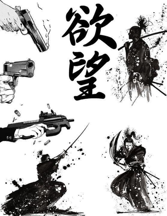 Japanese Style Gun and Warriors - Graphing Guru