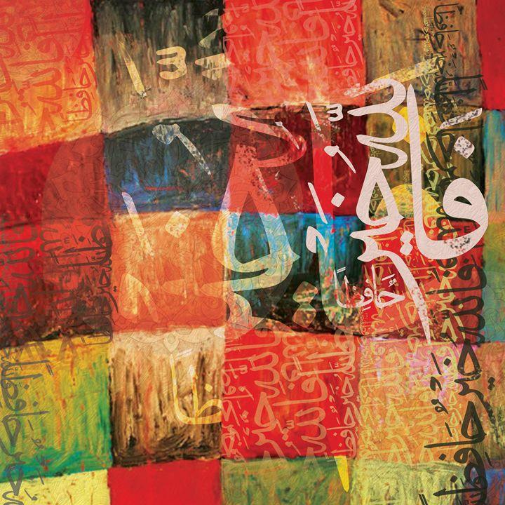 Contemporary Islamic Art 52 - Corporate Art Task Force