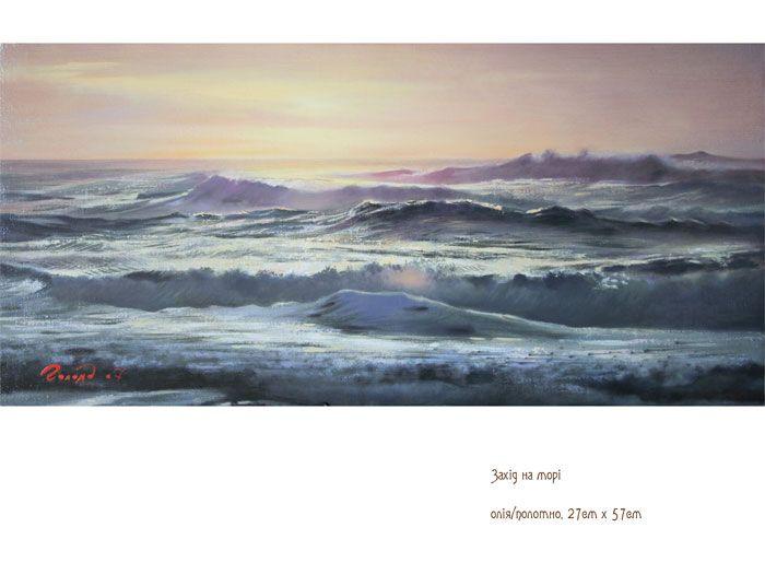 Sunset at sea - Bogdan Goloyad