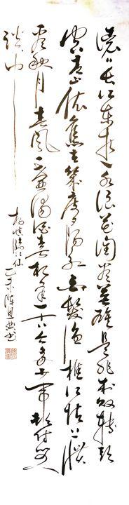 Orig. Chinese calligraphy cursive - En-Dean Chen