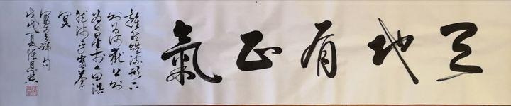 Original Calligraph 天地有正氣 書法原作 - En-Dean Chen