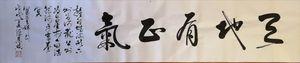 Original Calligraph 天地有正氣 書法原作