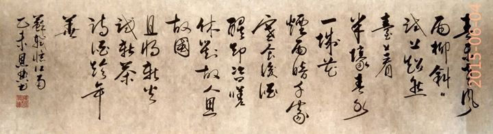Late of Spring - Chinese Poem - En-Dean Chen
