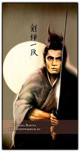 Samurai Katana Zen Print  Kendo