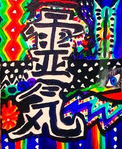 Master Reiki Symbol