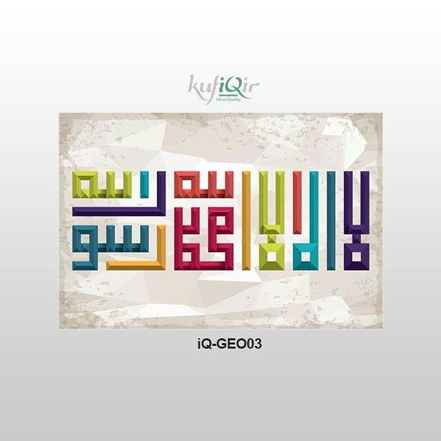 Syahada Print on Canvas - Kufiqir