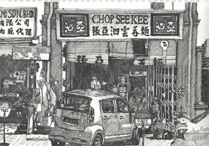 Chop See Kee Wanton Noodle Stall
