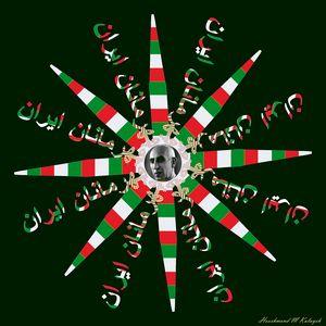 Iranian Heroes
