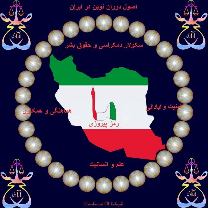 Principles of a New Era in Iran - Universal Voice
