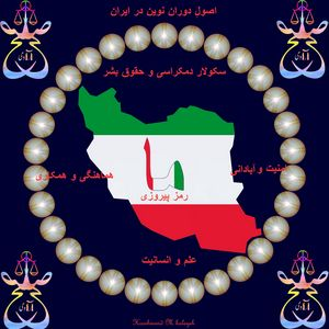 Principles of a New Era in Iran