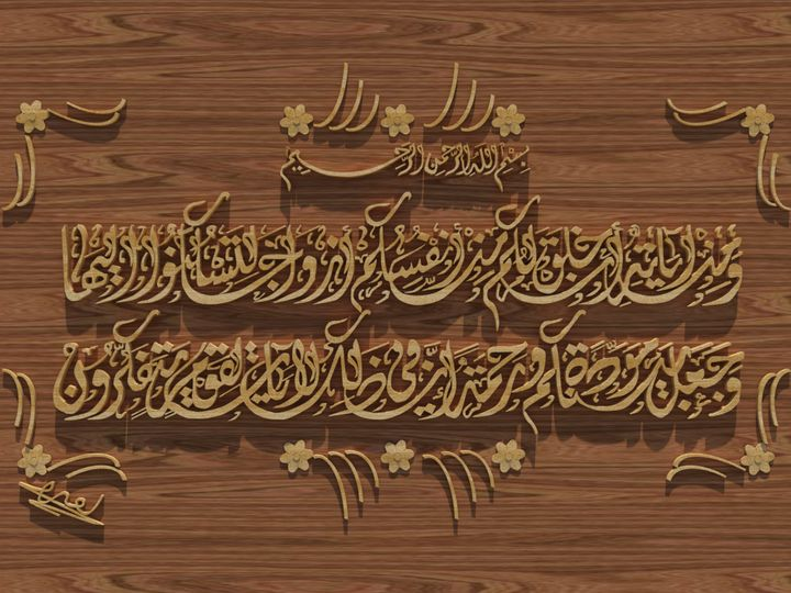 A verse of the Holy Quran - Amira