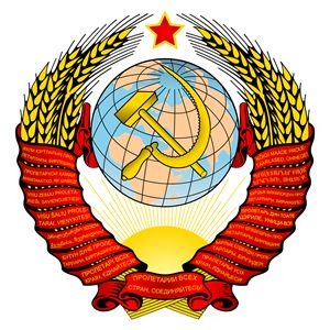 State Emblem of the USSR (1956–1991)