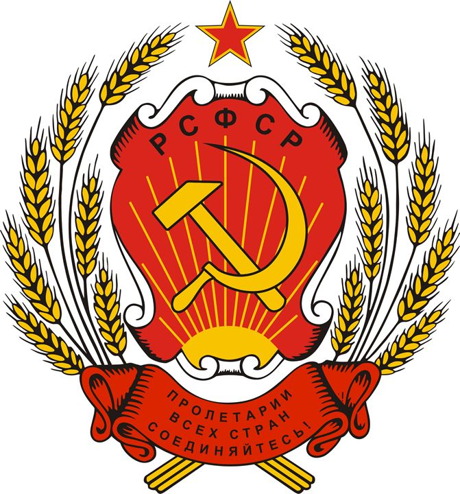 State Emblem of the Russian SFSR - USSR The Final Years