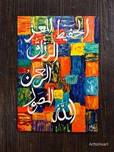 Colorful Allah names Abstract Art