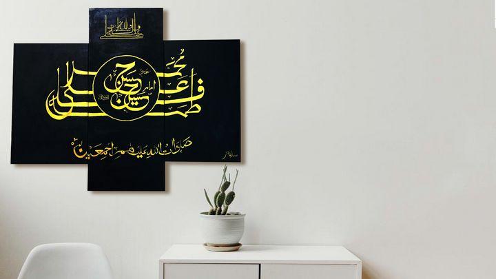 Panjtan Pak names Gold Calligraphy - Art to Heart