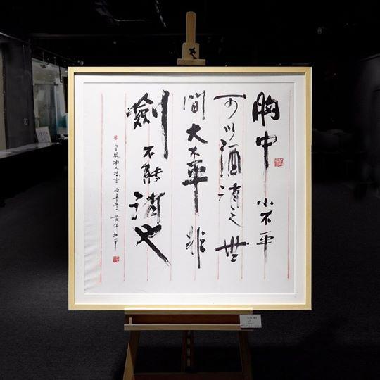 Chinese Calligraphy - CAFA City Design Creative Center