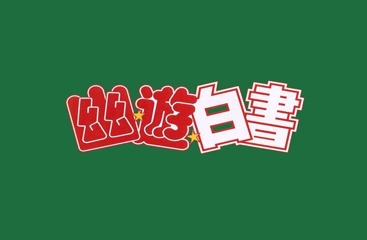 yuyuhakusho - Kiki Bai