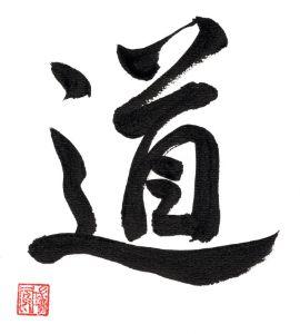 "Calligraphy ""Road"" - Sakura Calligraphy Studios"