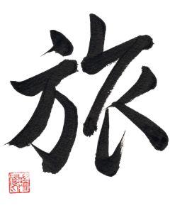 "Calligraphy ""Journey"" - Sakura Calligraphy Studios"