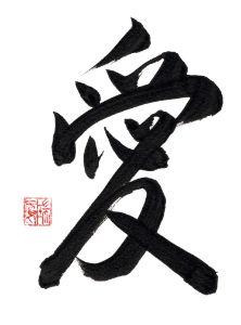 "Calligraphy ""Love"" - Sakura Calligraphy Studios"