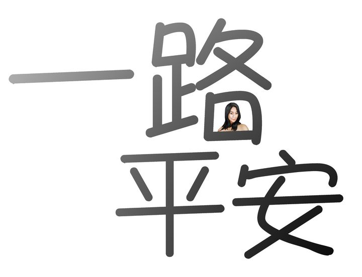 Calligraphy with a Girl - Chinese - STIXjp