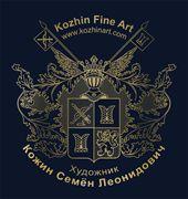 Kozhin Fine Art