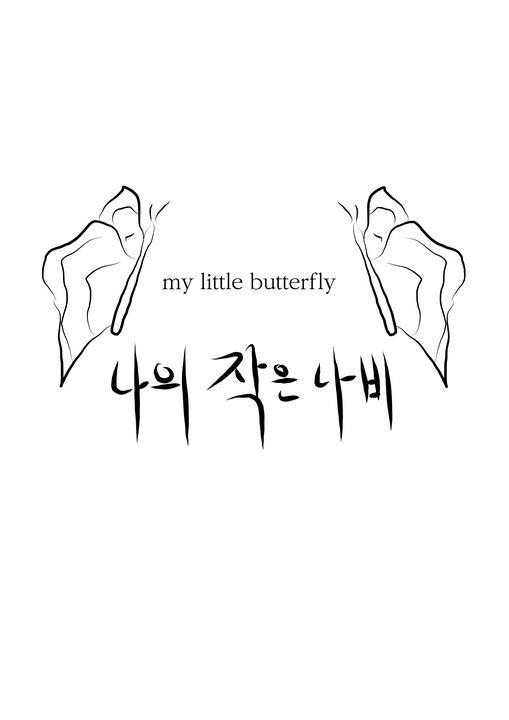 My Little Butterfly KoreanCaligraphy - MoonxxP