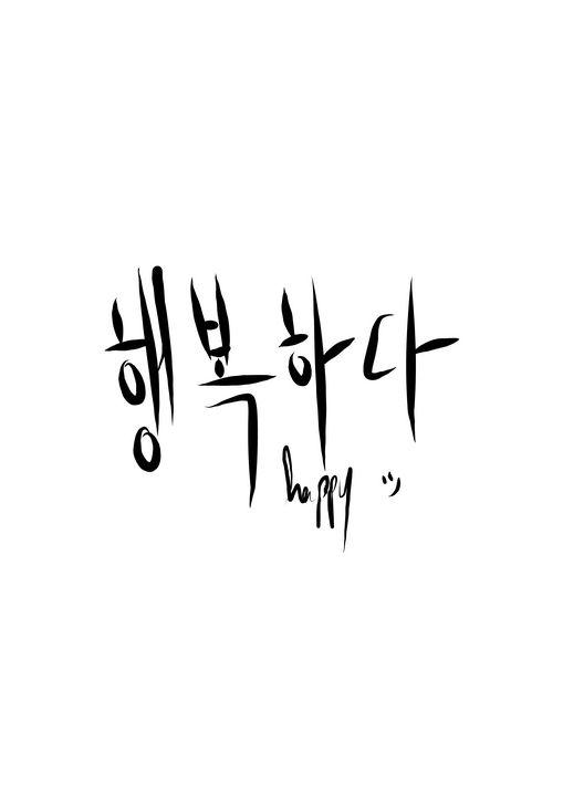 Happy in Korean Calligraphy - MoonxxP