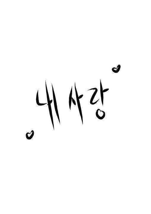 My Love in Korean Calligraphy - MoonxxP