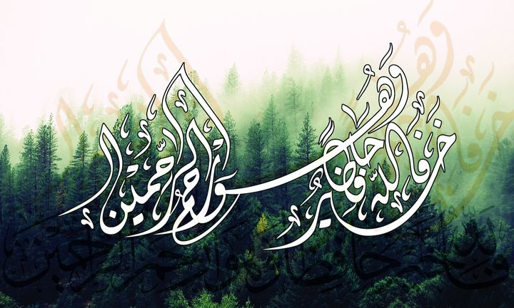 Islamic Art work caligraphy - amneh.basem