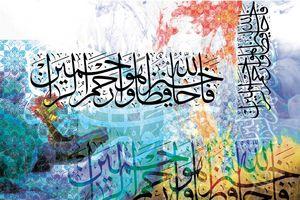 Islamic Art work caligraphy
