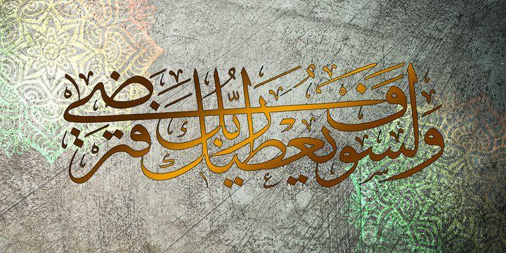 Islamic Artwork caligraphy - amneh.basem